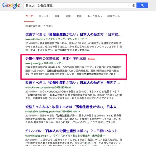 日本人 労働生産性 Google 検索