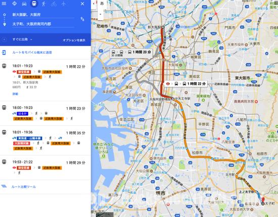 新大阪駅 から 太子町 大阪府南河内郡 Google マップ
