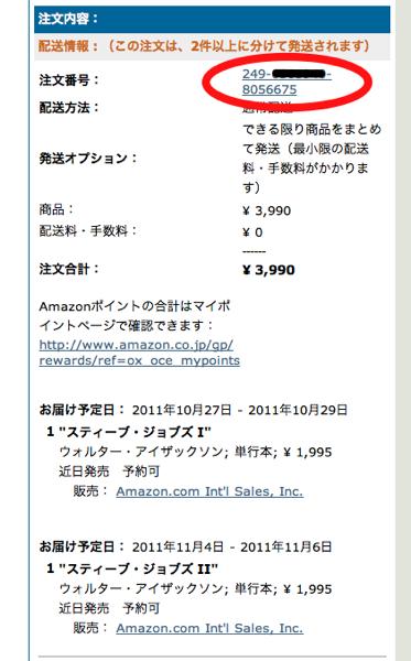 Gmail  Amazon co jp ご注文の確認  beck1240 gmail com
