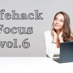 Lifehack Focus vol.6 – WorkFlowyとEveroteの使い分けが段々見えてきた!?