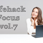 Lifehack Focus vol.7 – モンテッソーリ教育が気になるぞ!