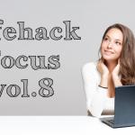 Lifehack Focus vol.8 – 喫煙室と青田買い