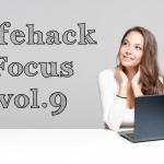 Lifehack Focus vol.9 – ぱうぜさん、ガンバレー!(池田勇人もあるよ)