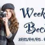 今週のツイートが個人的にはお気に入り ー WeeklyBeck 2015/4/5〜4/11号