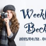 オーディオブック・アンバサダーになりました ー WeeklyBeck 2015/4/12〜4/18号