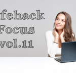 Lifehack Focus vol.11 – プロフェッショナルとGoogle新サービス