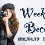 新しい「写真」にハマる人続出!(笑) ー WeeklyBeck 2015/4/19〜4/25号