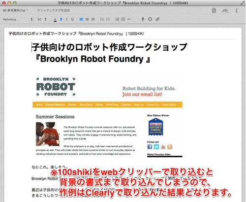 子供向けのロボット作成ワークショップ Brooklyn Robot Foundry 100SHIKI