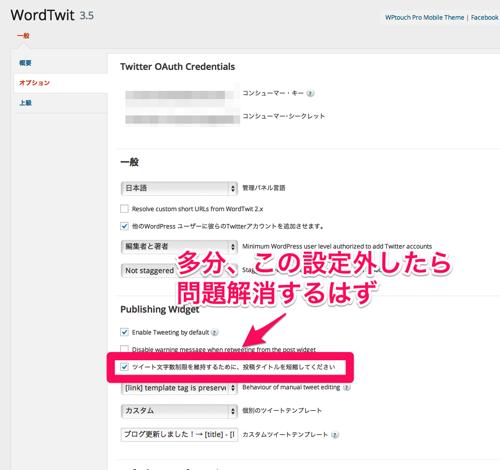 WordTwit 設定 Hacks for Creative Life WordPress 7