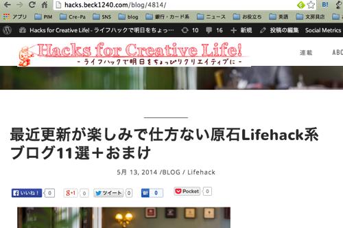 最近更新が楽しみで仕方ない原石Lifehack系ブログ11選+おまけ Hacks for Creative Life ライフハックで明日をちょっぴりクリエイティブに