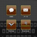 ATOK Pad for iPhoneでToodledo&Evernoteライフをもっと快適に