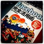 Facebookの可能性を知ることができる一冊