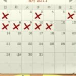 ベック日誌VOL.5(8月11日分)ー 打ち合わせとかとか