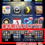 愛しのiPhoneアプリシリーズートップページ(後編)
