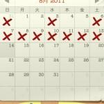 ベック日誌VOL.6(8月13日分)ー 二兎を追う者は一兎をも得ず