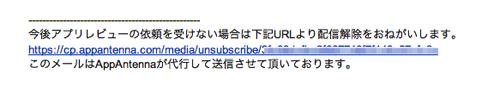 アプリレビューのご依頼 現場管理者必携 人員配置 beck1240 gmail com Gmail 3