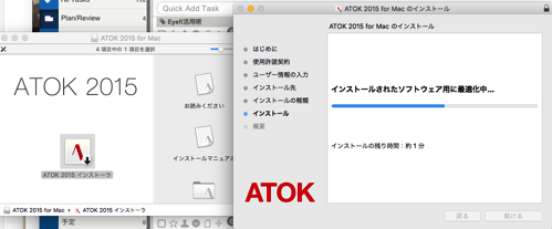 ATOK 2015 for Mac のインストール と ATOK 2015 for Mac と Toodledo Your To Do List と Eyefi mobi ⇒ iPhone ⇒ Mac な写真の流れを作る