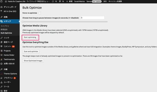 Bulk Optimize Hacks for Creative Life ライフハックで明日をちょっぴりクリエイティブに WordPress