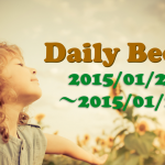 本気になれること、悔しいと思えること – Daily Beck 2015/01/21〜2015/01/23号