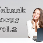 Lifehack Focus vol.2 – Alternoteが気になるぞ!