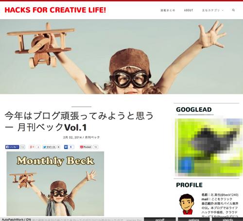 今年はブログ頑張ってみようと思う ー 月刊ベックVol 1 Hacks for Creative Life 3