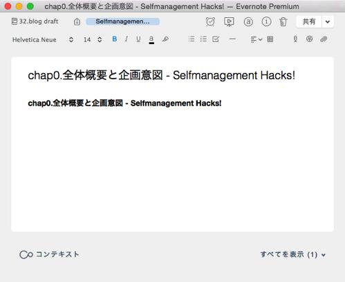 Chap0 全体概要と企画意図 Selfmanagement Hacks Evernote Premium