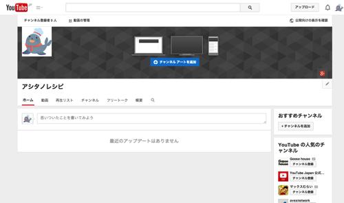 アシタノレシピ YouTube