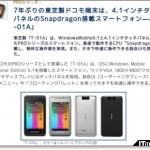 SnapDragon機「T-01A」とAndroidケータイ「HT-03A」は日本のスマートフォン人口爆発を引き起こすか?