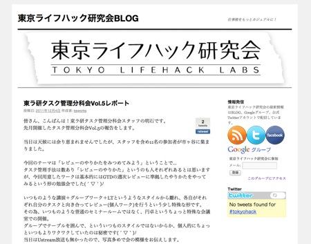 東京ライフハック研究会BLOG | 仕事術をもっとカジュアルに