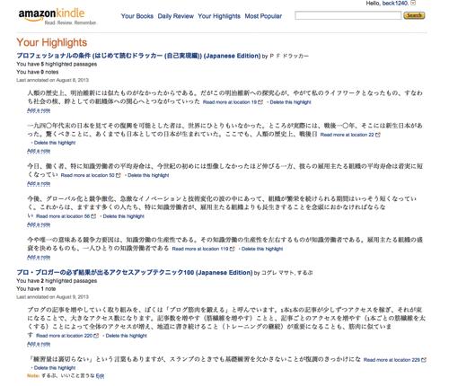 Amazon Kindle Your Highlights