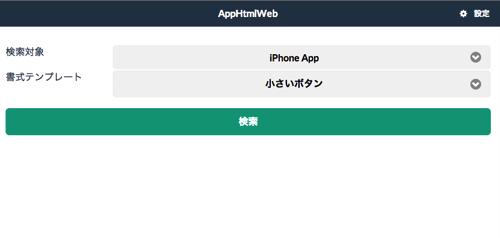 AppHtmlWeb