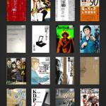「iPad mini」と「Kindle」を半年ちょい使ってみて感じた電子書籍のメリット/デメリット及び所感など