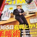DIME No.20にインタビュー記事が掲載されました+お知らせ2点
