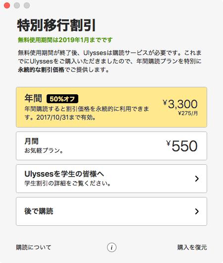 Ulyssesのオファー