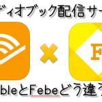 オーディオブックサービス「Audible」を1ヶ月少々試してみて見えてきた「febe」との違いなど