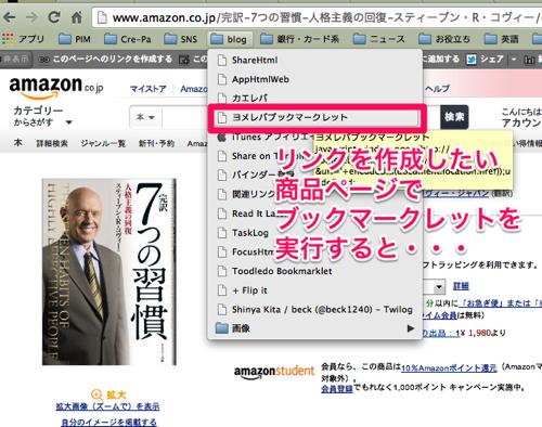 BmbPopUpWindow と Amazon co jp 完訳 7つの習慣 人格主義の回復 スティーブン R コヴィー フランクリン コヴィー ジャパン 本 4