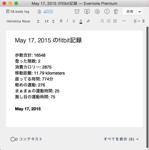 May 17 2015 のfitbit記録 Evernote Premium