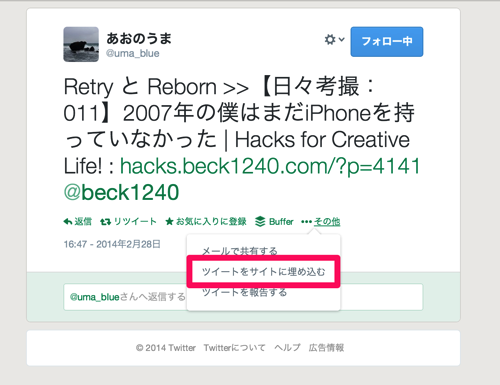 Twitter uma blue Retry と Reborn 2