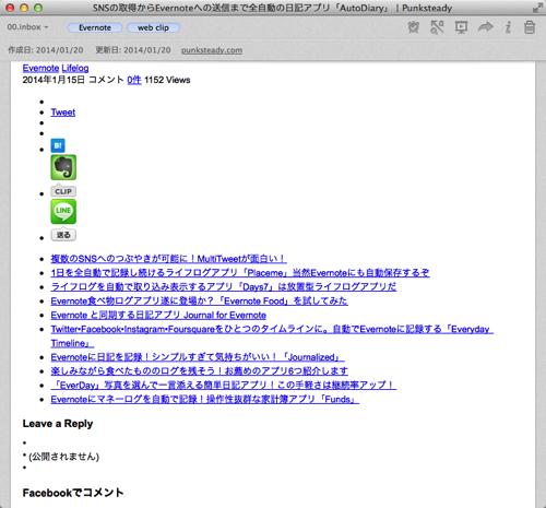 SNSの取得からEvernoteへの送信まで全自動の日記アプリ AutoDiary Punksteady