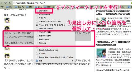 BmbPopUpWindow と iPhoneでも校正がはかどる 今週のシゴトコウグはこれだ アシタヲタノシクスルコント 7