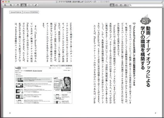 クラウド活用術 追加付録 pdf 2 21ページ 1