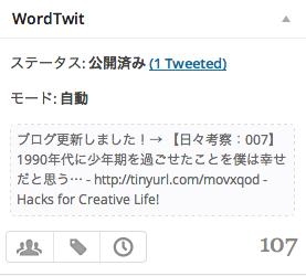 投稿の編集 Hacks for Creative Life WordPress