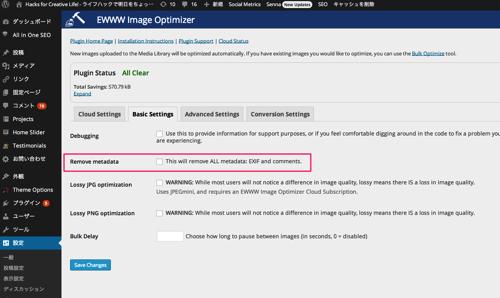 EWWW Image Optimizer Hacks for Creative Life ライフハックで明日をちょっぴりクリエイティブに WordPress