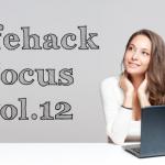 Lifehack Focus vol.12 – 気になったツイートはじめました。