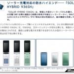 ソーラー充電対応ケータイ「SOLAR HYBRID 936SH」