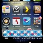 愛しのiPhoneアプリシリーズ始めます!
