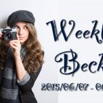 ネタはあれども書く時間がなかなか確保できず ー WeeklyBeck 2015/6/7〜6/13号