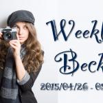 GW前の駆け込みモード ー WeeklyBeck 2015/4/26〜5/2号