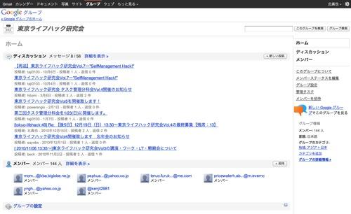 東京ライフハック研究会 | Google グループ