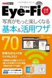 「できるポケット Eye-Fi 公式ガイド」がKindleストアで発売されました!(&勢いでKindle Fire HDを買ってしまいました)